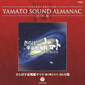 ETERNAL EDITION YAMATO SOUND ALMANAC 1978-3「さらば宇宙戦艦ヤマト 愛の戦士たち BGM集」 [ (アニメーション) ]