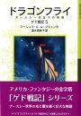 ゲド戦記(5) ドラゴンフライ (岩波少年文庫) [ アーシ...