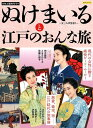NHK土曜時代ドラマぬけまいる〜女三人伊勢参り〜と江戸のおんな旅 (洋泉社MOOK)