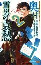 サラリーマン祓魔師奥村雪男の哀愁(2) (ジャンプコミックス SQコミックス) [ 佐々木ミノル ]