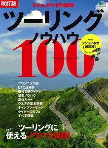 ツーリングノウハウ100改訂版 ツーリングに今すぐ使えるノウハウ満載! (エイムック)