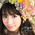 星たちのモーメント/スローモーション (初回限定盤 CD+DVD)