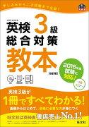 【CD付】英検3級総合対策教本 改訂版 (旺文社英検書)