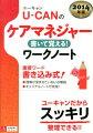 2014年版U-CANのケアマネジャー書いて覚える!ワークノート
