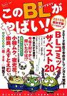 このBLがやばい!(2012年腐女子版)