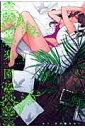 【送料無料】楽園Le Paradis(1) [ アンソロジ- ]