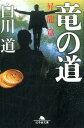 竜の道 昇龍編 (幻冬舎文庫) [ 白川道 ]