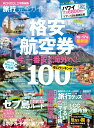 旅行完全ガイド(16-17年最新版)