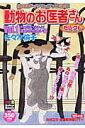 動物のお医者さんセレクト(vol.1)