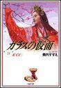 ガラスの仮面(23) 紅天女 4 (白泉社文庫) [ 美内すずえ ]