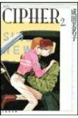CIPHER(第2巻) [ 成田美名子 ]