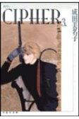 CIPHER(第3巻) [ 成田美名子 ]