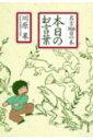 本日のお言葉 名言366日の本 (白泉社文庫) 川原泉(漫画家)