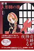 人形師の夜 第1巻 (1)