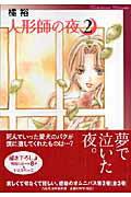 人形師の夜 第2巻 (2)