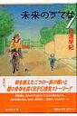 未来のうてな(第1巻) (白泉社文庫) [ 日渡早紀 ]