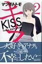 キス(第2巻)