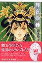 輝夜姫(第7巻) (白泉社文庫) [ 清水玲子(漫画家) ]