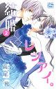 結婚×レンアイ。 2 (白泉社レディース・コミックス) [ 萩尾彬 ]