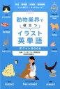 動物業界で役立つイラスト英単語ポケットBOOK 学校・動物園・水族館・動物病院・ペットサロン・ペッ