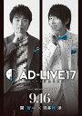 「AD-LIVE 2017」第3巻(関智一×羽多野渉) [ ...