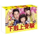 下剋上受験 Blu-ray BOX【Blu-ray】 [ 阿...