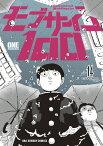 モブサイコ100 14 (裏少年サンデーコミックス) [ ONE ]