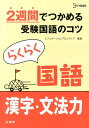 らくらく国語漢字・文法力 2週間でつかめる受験国語のコツ (シグマベスト)