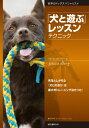 「犬と遊ぶ」レッスンテクニック 見落としがちな「犬との遊び」は最大のトレーニング