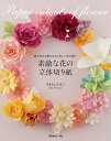 素敵な花の立体切り紙 [ やまもとえみこ ]