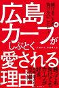 広島カープがしぶとく愛される理由 [ 日経トップリーダー ]