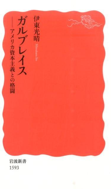 ガルブレイス アメリカ資本主義との格闘 (岩波新書) [ 伊東光晴 ]
