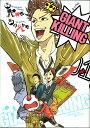 GIANT KILLING(01) [ ツジトモ ]