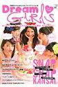 Dream GIRLS(vol.01(2014 SPR) 関西発!なりたい自分になれる、ガールズファッション (メディアパルムック)