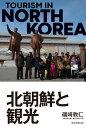 北朝鮮と観光 [ 礒崎敦仁 ]