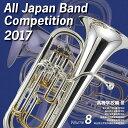 全日本吹奏楽コンクール2017 Vol.8 高等学校編3 [ (V.A.) ]