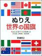 ぬりえ世界の国旗