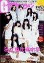 G(グラビア)ザテレビジョン vol.45