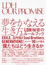 LDH OUR PROMISE [ LDH JAPAN ]