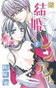 結婚×レンアイ。 3 (白泉社レディース・コミックス) [ 萩尾彬 ]