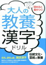 大人の教養漢字ドリル(伝統文化・芸術と教養) [ 土屋書店 ]