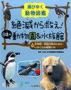3 外来種・環境汚染のためにいなくなる動物たち [ 公益社団法人日本動物園水族館協会 ]