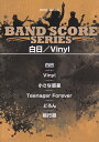 白日/Vinyl BAND SCORE SERIES (BAND SCORE)