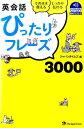 英会話ぴったりフレーズ3000 [ ジャパンタイムズ ]