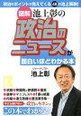図解池上彰の政治のニュースが面白いほどわかる本 (中経の文庫) [ 池上彰 ]
