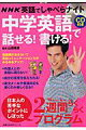 NHK英語でしゃべらナイト CD付き 中学英語で話せる!書ける!