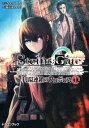 STEINS;GATE(1) 円環連鎖のウロボロス (富士見dragon book) [ 5pb. ]