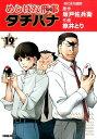 めしばな刑事タチバナ 19 (トクマコミックス) [ 坂戸佐兵衛 ]