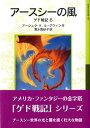 ゲド戦記(6) アースシーの風 (岩波少年文庫) [ アーシュラ・K.ル=グウィン ]