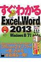 すぐわかるExcel & Word 2013 Windows 8/7対応 [ 尾崎裕子 ]
